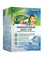 Гарден Детский универсальный стиральный порошок без отдушки 1350 гр.