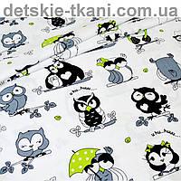 """Ткань хлопковая """"Совы с салатовым зонтиком"""" на белом фоне (№ 613)"""