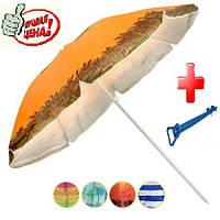 Зонт Пляжный 1,8м желтый + бур для песка