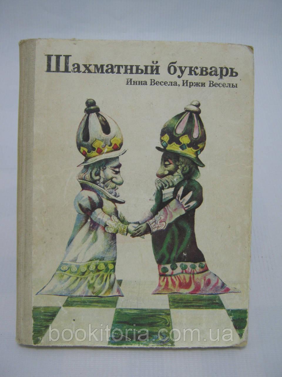 Весела И., Веселы И. Шахматный букварь (б/у).