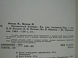 Весела И., Веселы И. Шахматный букварь (б/у)., фото 6