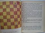 Весела И., Веселы И. Шахматный букварь (б/у)., фото 8
