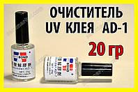 Уф клей жидкость для удаления снятия UV клея Debonder AD-1  20г. iPhone Samsung LG HTC Nokia LG Nexus 4