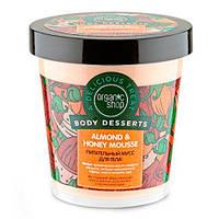 Organic Shop Body Desserts. Мусс для тела питательный Almond & Honey Mousse, 450 мл