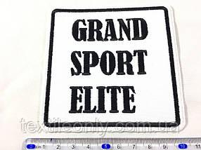 Нашивка Grand Sport Elite