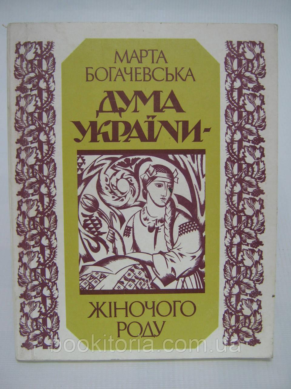 Богачевська М. Дума України – жіночого роду (б/у).