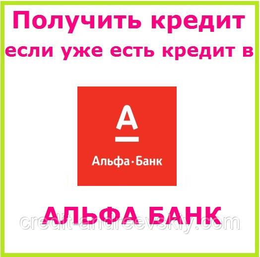 Как взять кредит если уже есть киев получила кредит по поддельным документам