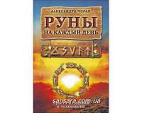 """Чоран Александра """"Руны на каждый день: Просто и гадании и толковании"""""""