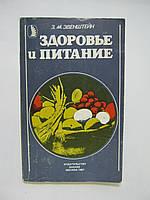 Эвенштейн З.М. Здоровье и питание.