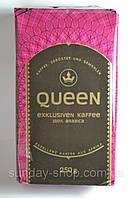 Кава мелена Queen 250 гр., Німеччина