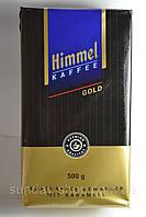 Кава мелена Himmel Kaffee Gold 500 гр., Німеччина