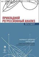 Норман Р. Дрейпер, Гарри Смит Прикладной регрессионный анализ