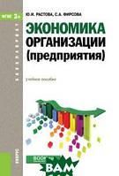 Растова Ю.И. , Фирсова С.А. Экономика организации (предприятия) (для бакалавров)