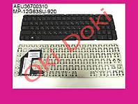 Клавиатура для ноутбука HP 15-b171 без рамки