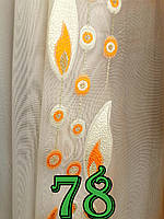 Тюль из микровуали павлинка оранж