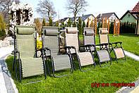 Лежак  стул шезлонг Deckchair Fold  Relax