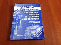 """Книга """"Детали и сборочные единицы мото, мопеды, мотороллеры. Применение, взаимозаменяемость..."""""""