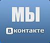 Наша группа Вконтакте.