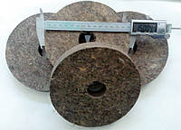 Войлок круг  полировочный 150х20х32 жесткий