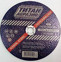 Зачистной круг для болгарки по металлу Титан 230 мм