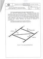 Протокол Випробувань зразків будівельних опорних риштувань та елементів