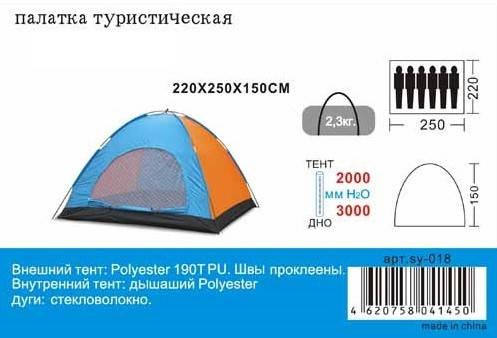 Туристическая палатка Zelart SY 018 однослойная. 6-ти местная, фото 2