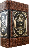 Большая книга о смысле жизни и предназначении переплет ручной работы Сертификат. Бархатный чехол