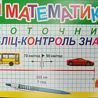 Математика 4 клас поточний бліц-контроль знань.