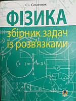 Фізика підготовка до ЗНО. С.І. Семенюк.