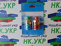 Муфта QC 12 для автокондиционеров высокое и низкое давление