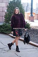 Шикарный свитер-пончо из меха скандинавской норки, цвет марсала, длина 55 см, в наличии 44,46,48 размер