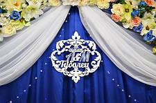 Фамильный герб, монограмма молодоженов, Свадебный герб, герб семьи, декор свадьбы, инициалы.