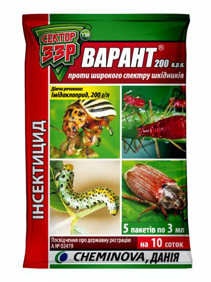 Инсектицид Варант 200 С ЗЗР 45мл