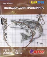 Поводок UKRSPIN д/троллинга 1x7 40см 12кг (2 шт/упак)