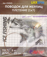 Поводок UKRSPIN жерлица 1х7 25см 9кг (2 шт/упак)