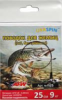 Поводок UKRSPIN жерлица 1х7 25см 9кг без крючка (2шт/упак)