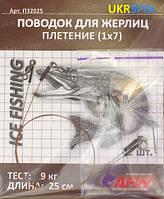 Поводок UKRSPIN жерлица 1х7 40см 9кг (2 шт/упак)
