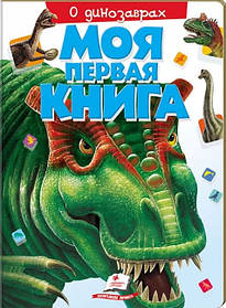 Моя первая книга.О динозаврах.