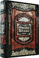 Римское право переплет ручной работы Сертификат. Бархатный чехол офсетная бумага, черно-белая печать