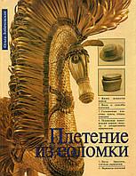 """""""Плетение из соломки""""  Ольга Лобачевская"""