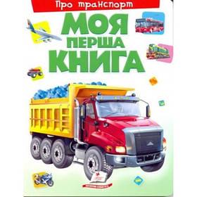 Моя первая книга. Про транспорт.