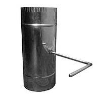 Дроссель-клапан для дымохода из нержавеющей стали (одностенный) d 100мм s 0,5мм