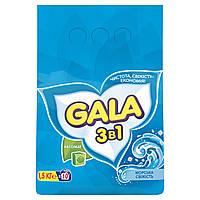 Стиральный порошок Gala Морская свежесть 1,5 кг Автомат