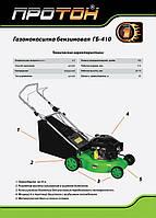 Газонокосилка бензиновая Протон ГБ-410