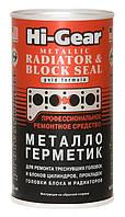 Hi-Gear Металлогерметик для ремонта системы охлаждения (у воду), 325мл