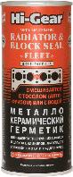 Hi-Gear Металлокерамический герметик для устранения течей в системе охлаждения, 444мл