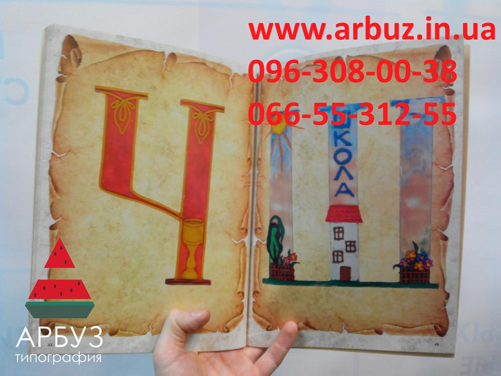 Печать детских книг в Днепре