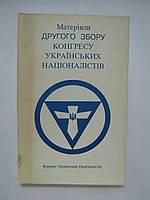 Матеріяли Другого Збору Конгресу українських націоналістів (б/у)., фото 1