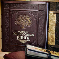 Родословная книга ручной работы Макей (620-07-01)