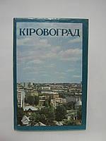 Кіровоград. Кировоград. Фотоальбом (б/у).